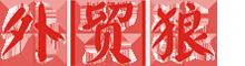 外贸狼【东莞市芝麻开门网络科技有限公司】